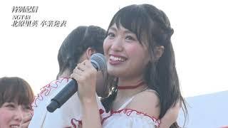 NGT48お披露目2周年スペシャルライブキャプテン北原里英卒業発表/NGT48[公式]