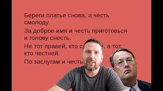 Антон Геращенко - пpaвила честной жизни