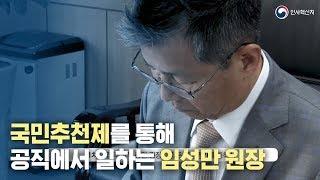 여러분의 인재 추천이 '국민의 나라, 정의로운 대한민국'을 만듭니다.