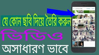 How to Make Video With Pictures and Music in Android Mobile. BANGLA 2017