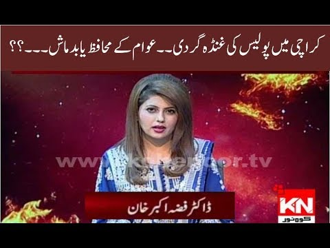 HotSeat with Dr. Fiza Akbar Khan 10 September 2018 | Kohenoor News Pakistan