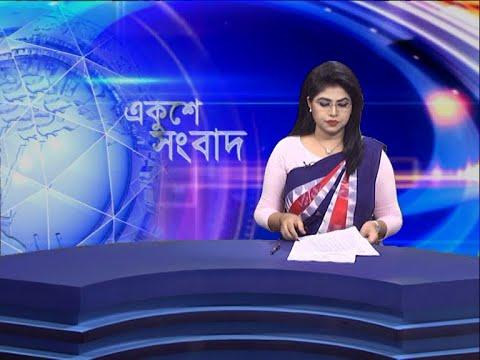 07 PM News    সন্ধ্যা ০৭টার সংবাদ    09 June 2021    ETV News