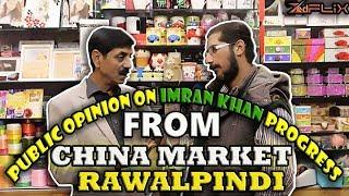 China Market Rawalpindi - मुफ्त ऑनलाइन वीडियो