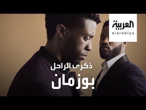 العرب اليوم - شاهد: صُناع السينما في كينيا يحيون ذكرى تشادويك بوزمان