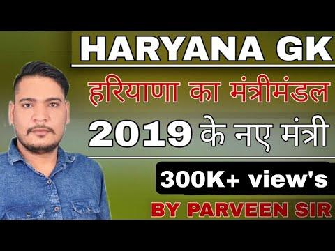 Haryana Gk |Haryana Mantrimandal 2019|Haryana Cabinet Minister Trick 2019 हरियाणा मंत्रिमंडल 2019