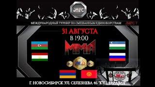 Международный турнир по смешанным единоборствам «JMFC 7». Новосибирск.