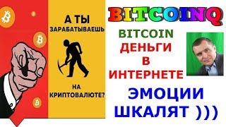 СУПЕР ЗАРАБОТКИ / ЭМОЦИИ ШКАЛЯТ от BITCOINQ