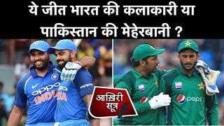 ये जीत भारत की कलाकारी या पाकिस्तान की मेहेरबानी ! | India vs Pakistan | Virat | Sarfaraz | Rohit