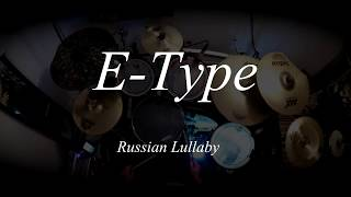 E-Type - Russian Lullaby (Drum Cover)