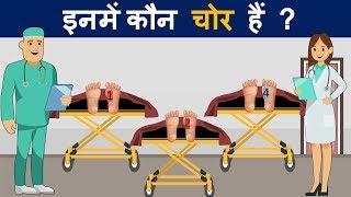 9 हिंदी जासूसी और मजेदार पहेलियाँ | Riddles in Hindi | Mind Your Logic