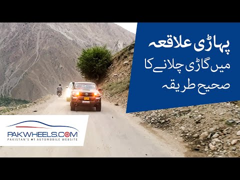 How to drive safely in the mountains | PakWheels Tips