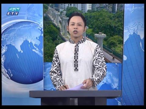 02 PM News || দুপুর ০২টার সংবাদ || 04 August 2020 || ETV News