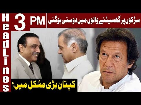 PPP & PMLN United Against PTI Government | Headlines 3 PM | 15 January 2019 | Express News