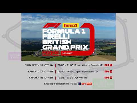 British GP | 16 /07 – 18/07 στην ΕΡΤ