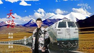 霍尊《天路 》經典西藏歌曲  musictv123