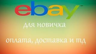 eBay для новичка. Покупка, аукцион, доставка и тд