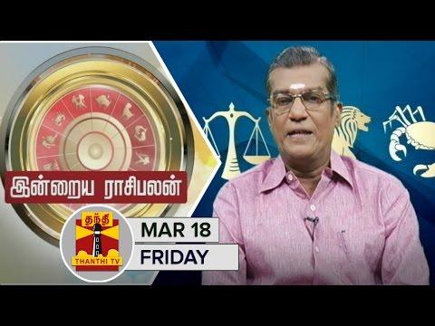 Indraya-Raasipalan-18-3-2016-By-Astrologer-Sivalpuri-Singaram--Thanthi-TV