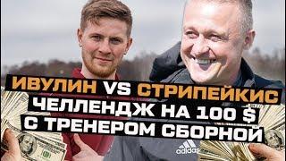 Челлендж на 100 долларов с тренером сборной Беларуси || Его концовку было невозможно предугадать