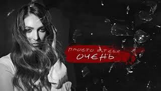 София Принц - Очень (Премьера 2018)