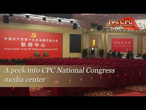 Live: A peek into CPC National Congress media center 跟随CGTN探访梅地亚十九大新闻中心
