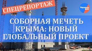 Строительство Соборной мечети в Крыму
