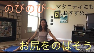 20mins Yoga _のびのび股関節&おしりStretch Your Buttocks