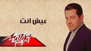 Esh Anta - Farid Al-Atrash عش انت - فريد الأطرش تحميل MP3