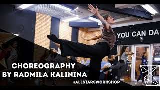Sia-Bird set free Choreography by Радмила Калинина All Stars Junior Workshop