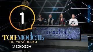 Топ-модель по-украински. Выпуск 1. Сезон 2. 31.08.2018