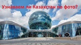 Иностранцы спутали Казахстан с Францией и Австралией