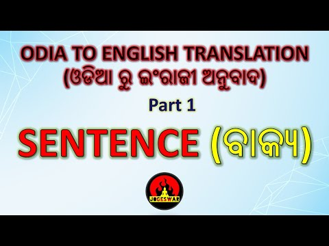ଓଡ଼ିଆ ରେ ବୁଝନ୍ତୁ Sentence and its parts (Odia to english Translation Part -1)
