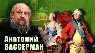Анатолий Вассерман - Екатерина II - правда и вымыслы о русской императрице