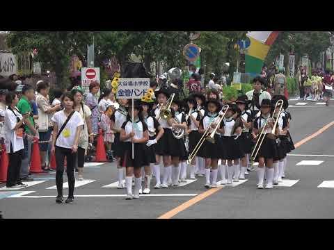 音楽パレード 大谷場小学校 金管バンド?/第16回 浦和よさこい2019