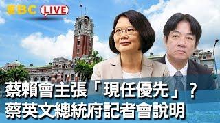 《全程直播》04/09 11:15蔡賴會主張「現任優先」?蔡英文總統府記者會說明