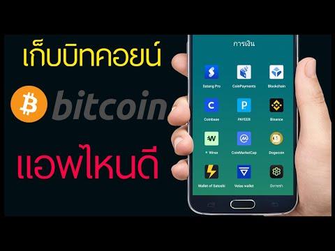 Tétlen bitcoin bányász