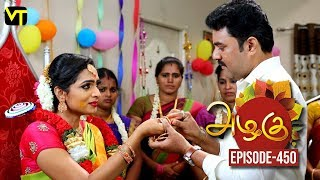 Azhagu - Tamil Serial | அழகு | Episode 450 | Sun TV Serials | 14 May 2019 | Revathy | VisionTime