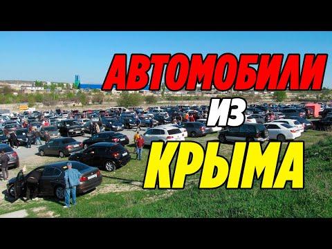 Покупка автомобиля в Крыму. Плюсы и минусы крымских авто.