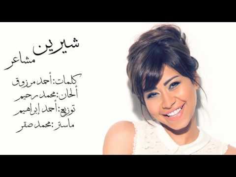 Sherine Masha3er Instrumental - DzK_RaP شيرين مشاعر موسيقي _ لحن اغنيه شيرين عبد الوهاب مشاعر