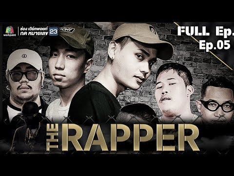 THE RAPPER  | EP.05 | 07 พฤษภาคม 2561 Full EP