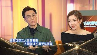 十八年後的終極告白 譚俊彥黃智雯專訪完整版