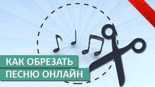 Как обрезать песню, музыку онлайн в mp3cut
