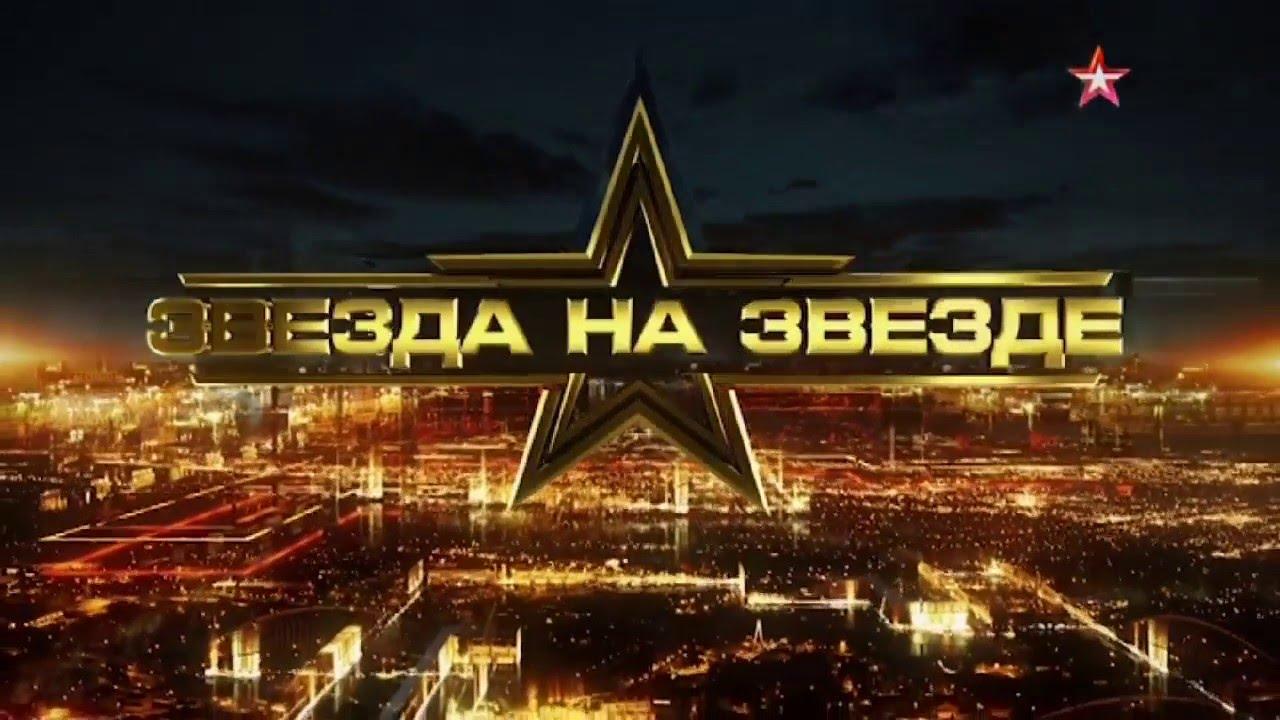 А.Торкунов в программе «Звезда на «Звезде» с Л.Якубовичем