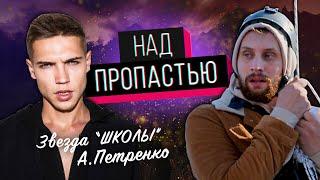 """Звезда сериала ШКОЛА """"НАД ПРОПАСТЬЮ»"""