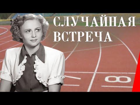Случайная встреча (1936) Полная версия