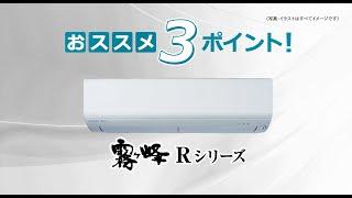 霧ヶ峰 21シーズンモデル Rシリーズ