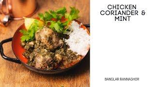 Chicken with Coriander & Mint