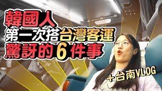 台灣客運讓韓國人驚訝的6個原因!在台南一路吃到底|漁光島|韓勾ㄟ金針菇찐쩐꾸