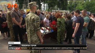 У Михайлівському Соборі попрощалися з бійцем 24-ї бригади В