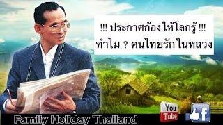 ประกาศก้องให้โลกได้รู้  ทำไมคนไทยถึงรักในหลวง