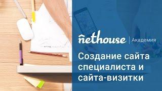 Создание сайта специалиста и сайта визитки
